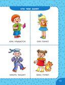 Первый учебник мальчика от 6 месяцев до 3 лет — фото, картинка — 13