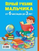 Первый учебник мальчика от 6 месяцев до 3 лет — фото, картинка — 14