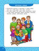 Первый учебник мальчика от 6 месяцев до 3 лет — фото, картинка — 8