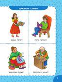 Первый учебник мальчика от 6 месяцев до 3 лет — фото, картинка — 9