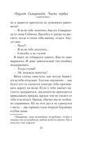 Амулет Самарканда — фото, картинка — 11