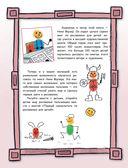 Первый самоучитель по рисованию для детей — фото, картинка — 2