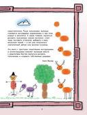 Первый самоучитель по рисованию для детей — фото, картинка — 5