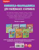 Книжка-находилка для маленьких озорников — фото, картинка — 2