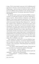 Сицилиец — фото, картинка — 11