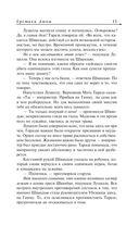 Еретики Дюны — фото, картинка — 12