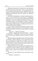 Еретики Дюны — фото, картинка — 13
