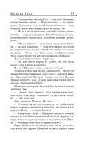 Еретики Дюны — фото, картинка — 14