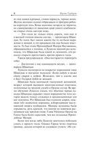 Еретики Дюны — фото, картинка — 7