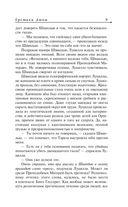 Еретики Дюны — фото, картинка — 8