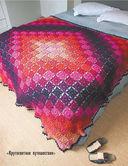 Лоскутное вязание крючком. Уютные проекты для дома — фото, картинка — 5
