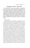 Письма к брату Тео (м) — фото, картинка — 6