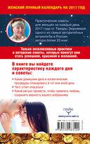 Женский лунный календарь на 2017 год. Красота, любовь, деньги на каждый день — фото, картинка — 7