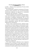 Мой звездный роман — фото, картинка — 9