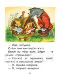 Лучшее первое чтение. Стихи, сказки, рассказы о животных — фото, картинка — 11