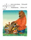 Лучшее первое чтение. Стихи, сказки, рассказы о животных — фото, картинка — 13