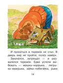 Лучшее первое чтение. Стихи, сказки, рассказы о животных — фото, картинка — 14