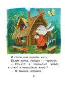 Лучшее первое чтение. Стихи, сказки, рассказы о животных — фото, картинка — 8