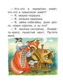 Лучшее первое чтение. Стихи, сказки, рассказы о животных — фото, картинка — 10