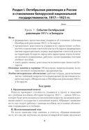 История Беларуси, 1917 г. - начало XXI в. 9 класс. План-конспект уроков — фото, картинка — 2