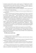 История Беларуси, 1917 г. - начало XXI в. 9 класс. План-конспект уроков — фото, картинка — 3
