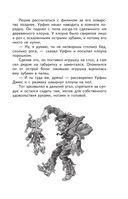 Урфин Джюс и его деревянные солдаты — фото, картинка — 14