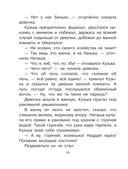 Домовенок Кузька — фото, картинка — 10