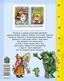 Домовенок Кузька — фото, картинка — 16