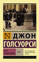 Сага о Форсайтах (в двух книгах) — фото, картинка — 1