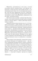 Сага о Форсайтах (в двух книгах) — фото, картинка — 13