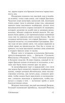 Сага о Форсайтах (в двух книгах) — фото, картинка — 15