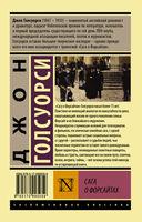 Сага о Форсайтах (в двух книгах) — фото, картинка — 16