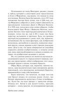 Сага о Форсайтах (в двух книгах) — фото, картинка — 6