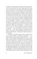 Сага о Форсайтах (в двух книгах) — фото, картинка — 7