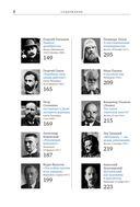 Речи, изменившие мир (Эйнштейн) — фото, картинка — 5