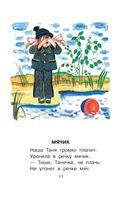 Все самые разные стихи для детей — фото, картинка — 11