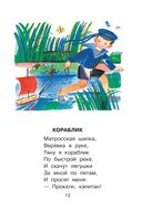 Все самые разные стихи для детей — фото, картинка — 13
