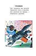 Все самые разные стихи для детей — фото, картинка — 14