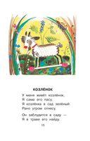 Все самые разные стихи для детей — фото, картинка — 15