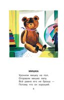 Все самые разные стихи для детей — фото, картинка — 6