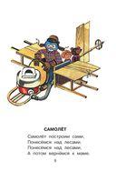 Все самые разные стихи для детей — фото, картинка — 9