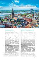 Прогулки по Прибалтике — фото, картинка — 4