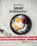 Давай позавтракаем! — фото, картинка — 1
