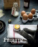 Давай позавтракаем! — фото, картинка — 11