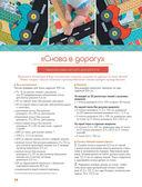 Лоскутные коврики для малышей — фото, картинка — 3
