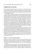 Первоклассный сервис как конкурентное преимущество — фото, картинка — 16