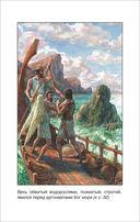 Мифы Древней Греции — фото, картинка — 3