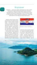 Хорватия. Путеводитель — фото, картинка — 15