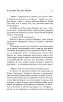 В поисках Колина Ферта — фото, картинка — 12