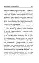 В поисках Колина Ферта — фото, картинка — 14
